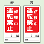 (表) 修理中 運転禁止(裏) 点検中 運転禁止 両面ゴムマグネット標識 (805-86)