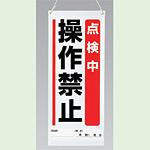 吊り下げ・マグネット両用標識 点検中・操作禁止 (805-92)