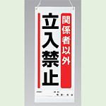 関係者以外立入禁止 吊り下げマグネット両用標識 (805-94)