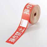 操作禁止テープ 操作禁止 (責任者記入タイプ) (806-13)