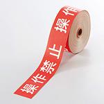 操作禁止テープ 操作禁止 (806-14)