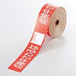 操作禁止テープ 点検中さわるな (責任者記入タイプ) (806-17)