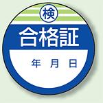 検 合格証 PPステッカー (10枚1組) (806-22)