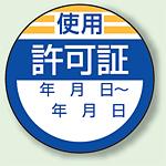 使用 許可証 PPステッカー (10枚1組) (806-23)