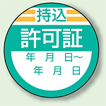 持込 許可証 PPステッカー (10枚1組) (806-26)