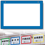 吊り下げ式表示板 フチ色 青 アクリル 300×450×3 (807-31)