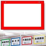 吊り下げ式表示板 フチ色 赤 アクリル 300×450×3 (807-32)