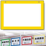 吊り下げ式表示板 フチ色 黄 アクリル 300×450×3 (807-33)