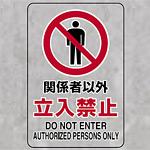 JIS規格標識透明ステッカー 大 関係者以外立入禁止 (807-40A)