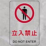 JIS規格標識透明ステッカー 大 立入禁止 (807-41A)