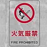 火気厳禁 透明ステッカー 小 5枚1組 (807-62A)