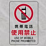 携帯電話使用禁止 透明ステッカー 小 5枚1組 (807-63A)