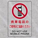 携帯電話のご使用は・・ 透明ステッカー 大 (807-44A)