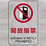 透明ステッカー 開放厳禁 小 5枚1組 (807-65A)