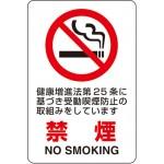 透明ステッカー 禁煙 小 5枚1組 (807-77)