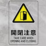 開閉注意 透明ステッカー 大 (807-47A)