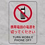 携帯電話の電源を・・ 透明ステッカー 小 5枚1組 (807-72A)