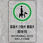 透明ステッカー 盲導犬 介護犬・・ 小 5枚1組 (807-75)