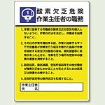 酸素欠乏危険 「作業主任者職務表示板」 (808-01)