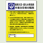 酸素欠乏、硫化水素危険 エコユニボード 600×450 (808-02)