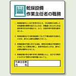 乾燥設備 「作業主任者職務表示板」 (808-04)