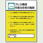 プレス機械 「作業主任者職務表示板」 (808-05)