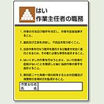 はい 「作業主任者職務表示板」 (808-06)