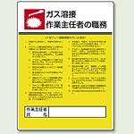 ガス溶接 「作業主任者職務表示板」アセチレン溶剤 (808-09)