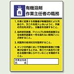有機溶剤 「作業主任者職務表示板」 (808-15)