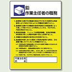 鉛 「作業主任者職務表示板」 (808-16)