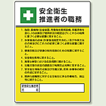 安全衛生 「作業主任者職務表示板」 (808-24)