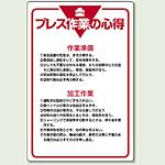 プレス作業の心得 エコユニボード 900×600 (808-43)