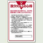 酸欠の予防心得予防心得 エコユニボード 900×600 (808-44)