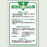 救急処置の心得 エコユニボード 900×600 (808-45)