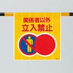 ワンタッチ取付標識 関係者以外立入禁止 オレンジ柄 (809-02)
