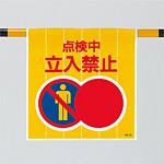 ワンタッチ取付標識 点検中立入禁止 (809-08)