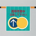 高所作業中 ワンタッチ取付標識 (809-11)