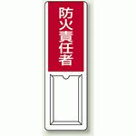 防火責任者 差込式指名標識 360×120 (813-52A)