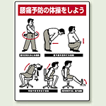 腰痛防止の体操をしよう エコユニボード 600×450 (813-92)