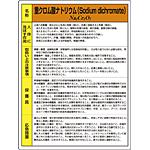 重クロム酸ナトリウム 特定化学物質標識 600×450 (815-04A)