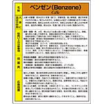 ベンゼン 特定化学物質標識 600×450 (815-07A)
