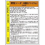 苛性ソーダ 特定化学物質標識 600×450 (815-12A)