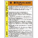 硫酸 特定化学物質標識 600×450 (815-13A)