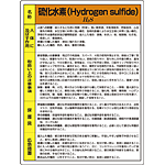 硫化水素 特定化学物質標識 600×450 (815-14A)