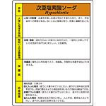 次亜塩素酸ソーダ 特定化学物質標識 600×450 (815-16A)