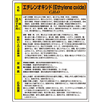 エチレンオキシド 特定化学物質標識 600×450 (815-22A)