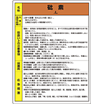 砒素 特定化学物質標識 600×450 (815-27)
