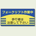 フォークリフト 作業中 エコユニボード 300×600 (816-26)