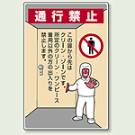 通行禁止 エコユニボード 450×300 (816-40A)