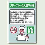 クリーンルーム入室の心得 注意事項箇条書き エコユニボード 450×300 (816-42A)